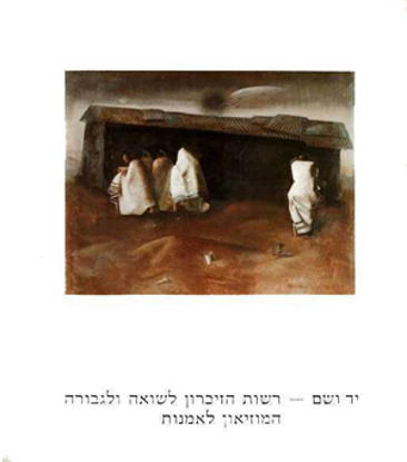 תמונה של Testimony: Art of the Holocaust