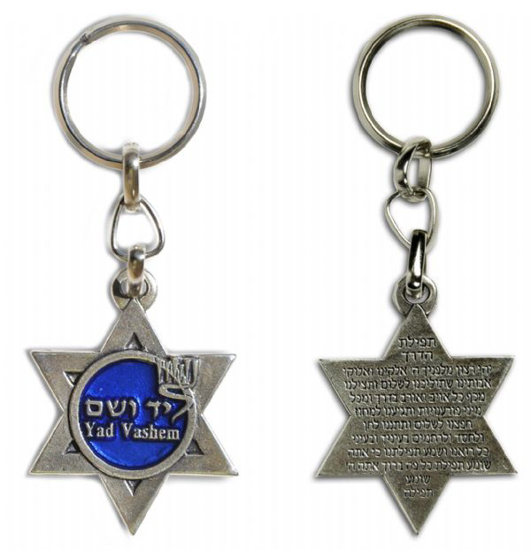 תמונה של Star of David keychain