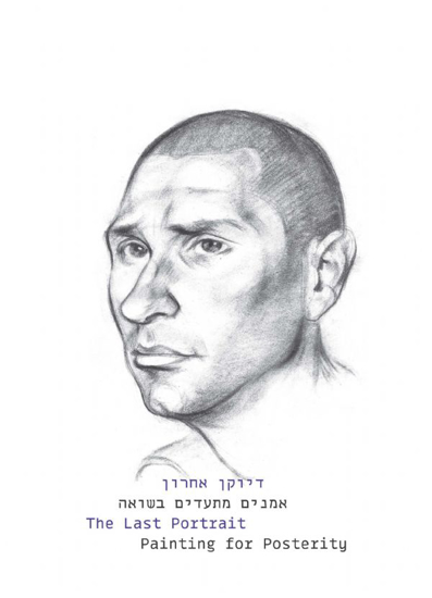 תמונה של Last Portrait: Painting for Posterity