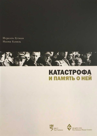 Picture of Катастрофа и память о ней (Holocaust and Memory)