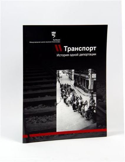 Picture of Транспорт (Transport)