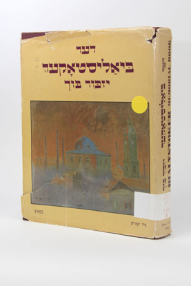 Picture of The Bialystoker memorial book