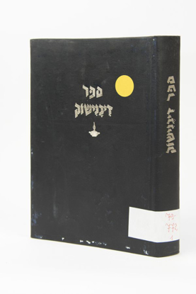 תמונה של Devenishki Book Memorial book