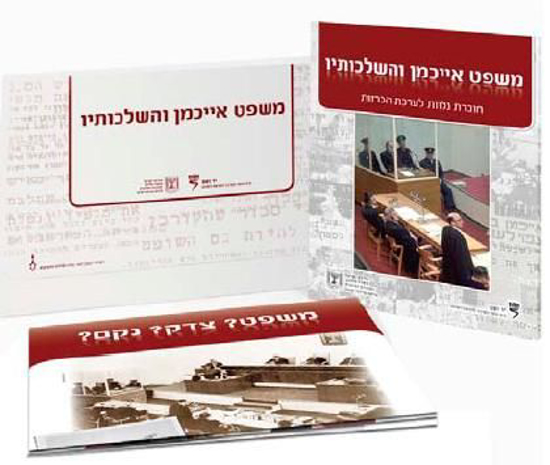 Picture of משפט אייכמן והשלכותיו