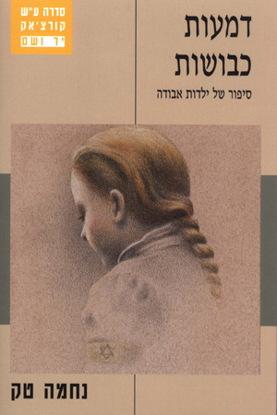 Picture of דמעות כבושות: סיפור של ילדות אבודה
