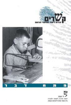 Picture of קשרים