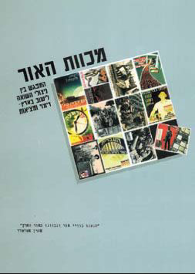 Picture of מכוות האור