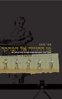 Picture of מן החוויה אל המחקר