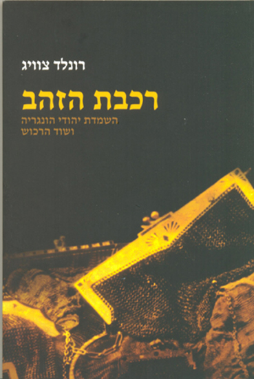 Picture of רכבת הזהב