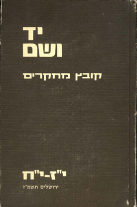 Picture of יד ושם – קובץ מחקרים