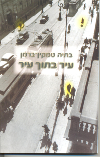 Picture of עיר בתוך עיר