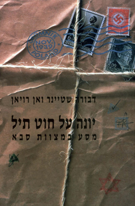 Picture of יונה על חוט תיל