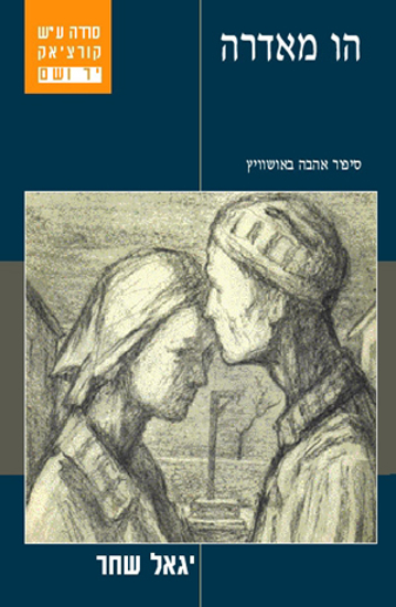 Picture of הו מאדרה