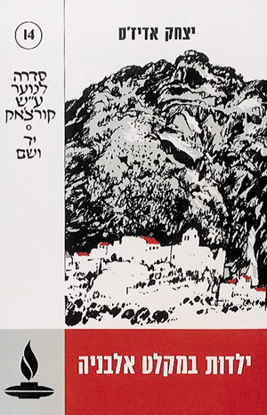 Picture of ילדות במקלט אלבניה