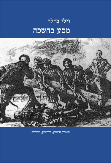 Picture of מסע בחשכה
