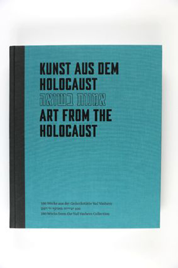 תמונה של Art from the Holocaust: 100 Artworks from the Yad Vashem Collection