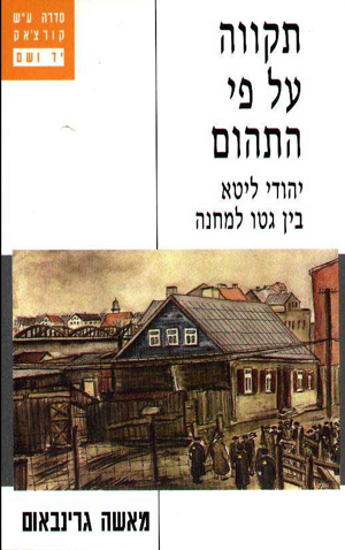 Picture of תקווה על פי התהום