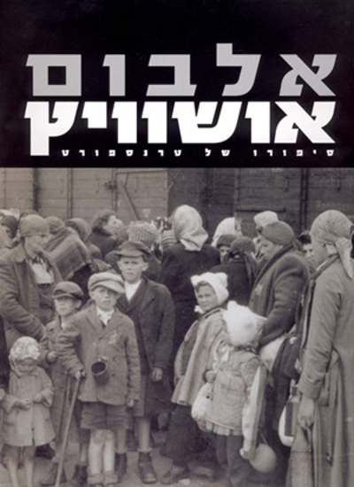 Picture of אלבום אושוויץ
