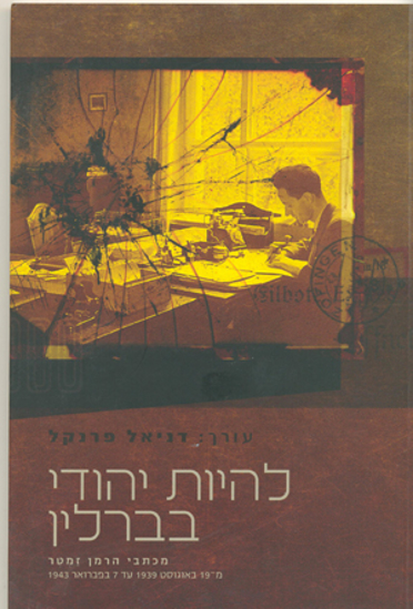 Picture of להיות יהודי בברלין