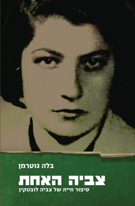 Picture of צביה האחת