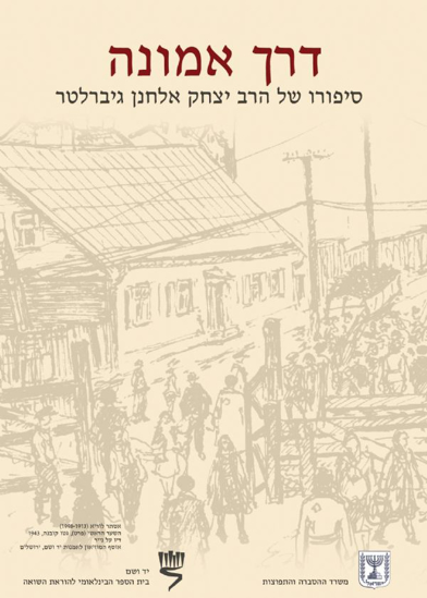 Picture of דרך אמונה