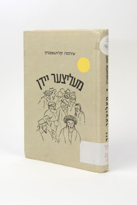 Picture of מעליצער יידן