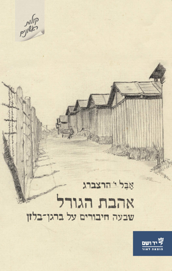 Picture of אהבת הגורל