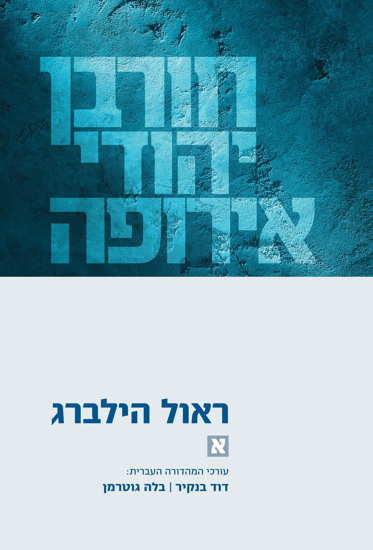 Picture of חורבן יהודי אירופה