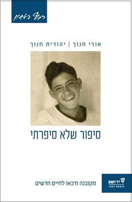Picture of סיפור שלא סיפרתי