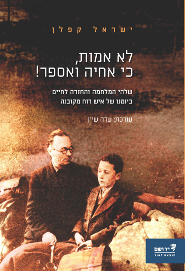 Picture of לא אמות, כי אחיה ואספר!