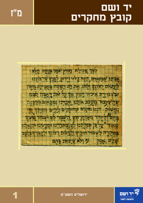 "Picture of יד ושם - קובץ מחקרים: כרך מ""ז [1]"